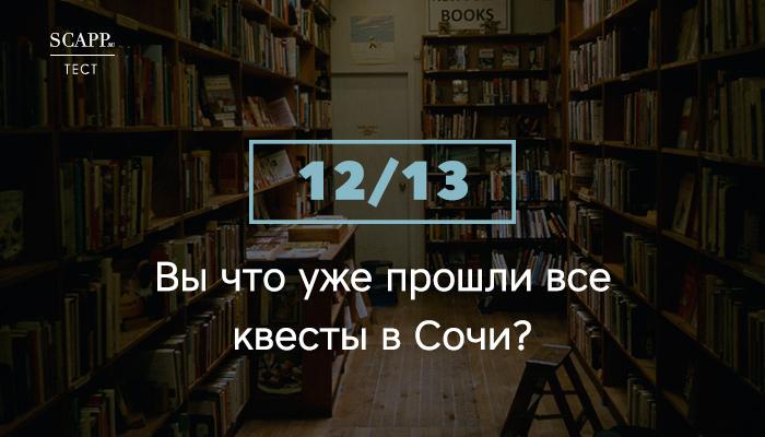 test-kvest-sochi
