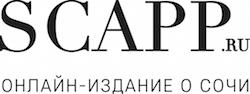 SCAPP - Онлайн-издание о Сочи