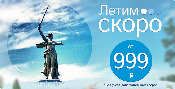 bigbanner_-650x333-_volgograd