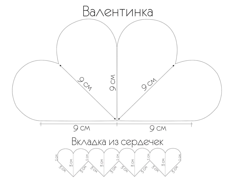 Рисунки валентинок своими руками 48