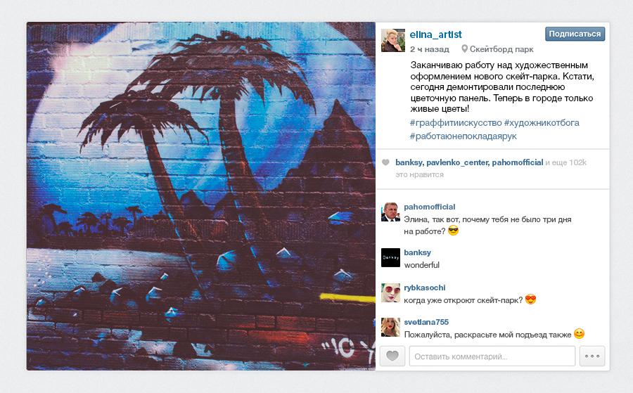 chinovniki-sochi-instagram