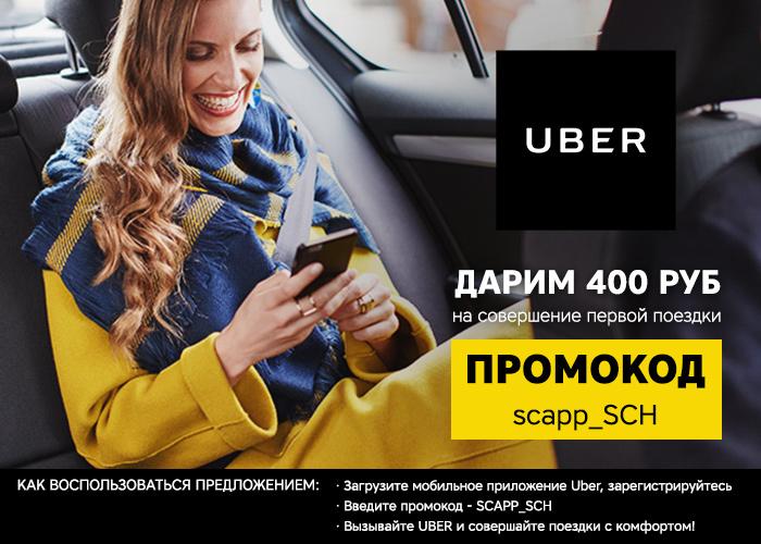 700x500px_uber