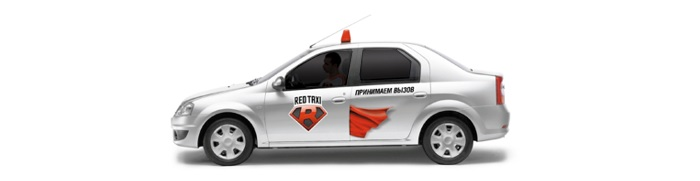 Red Taxi Сочи