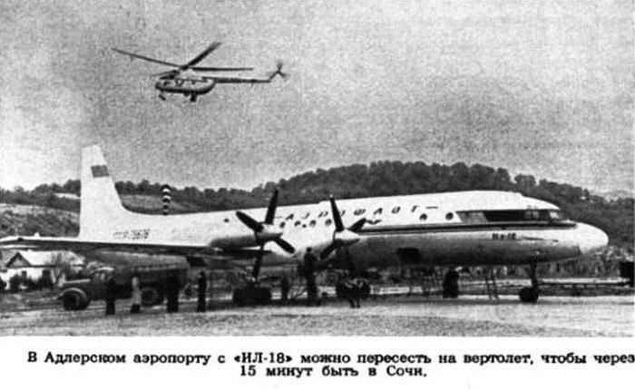 Вертолетное сообщение аэропорта с городом Сочи