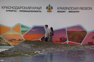 Международный инвестиционный форум «Сочи-2015»