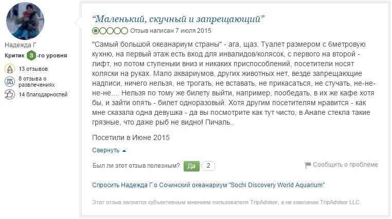 Tripadvisor отзыв Сочи
