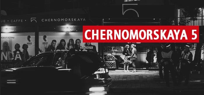 Chernomorskaya5 Сочи