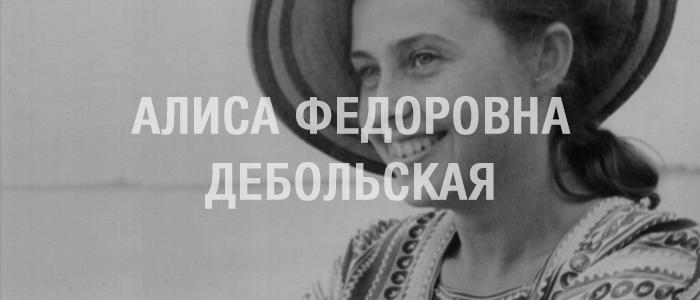 Алиса Федоровна Дебольская