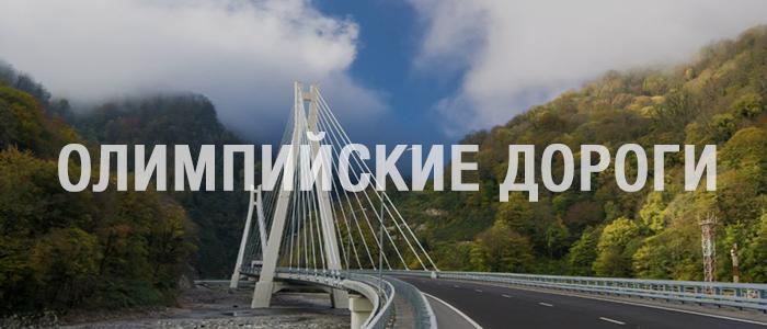 Олимпийские дороги
