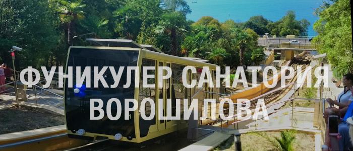 Фуникулер санатория Ворошилова