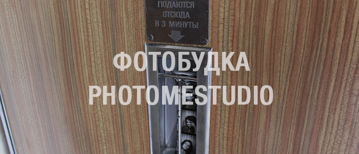 Фотобудка Photomestudio