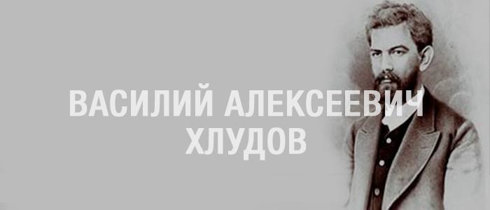 Василий Алексеевич Хлудов