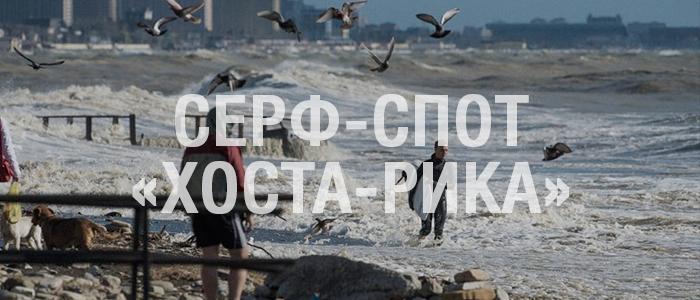 Серф-спот Хоста-Рика