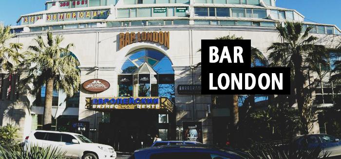 Bar London Сочи