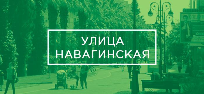 navaginskaya