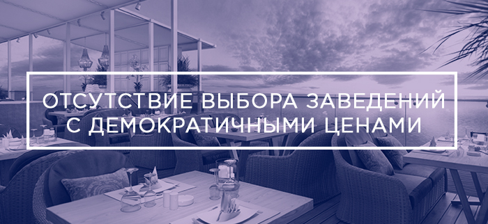 Мало ресторанов Сочи