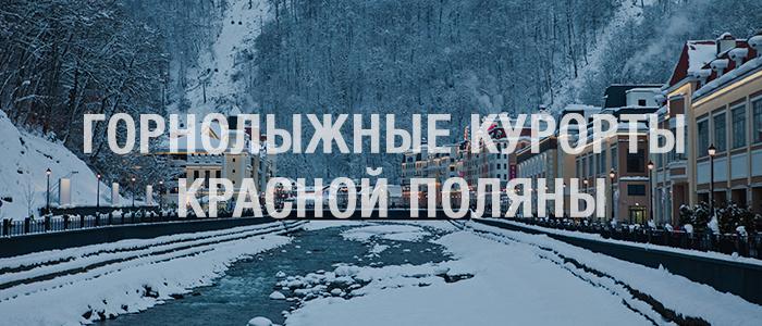 Горнолыжные курорты Красной Поляны
