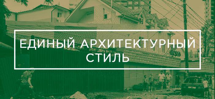 Единый архитектурный стиль Сочи