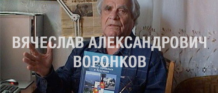 Вячеслав Александрович Воронков