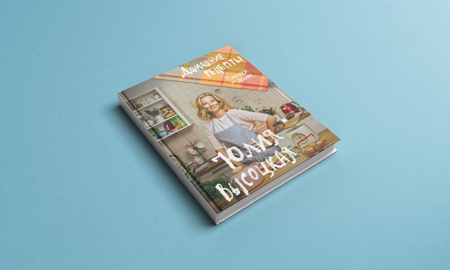 vysockaya_book