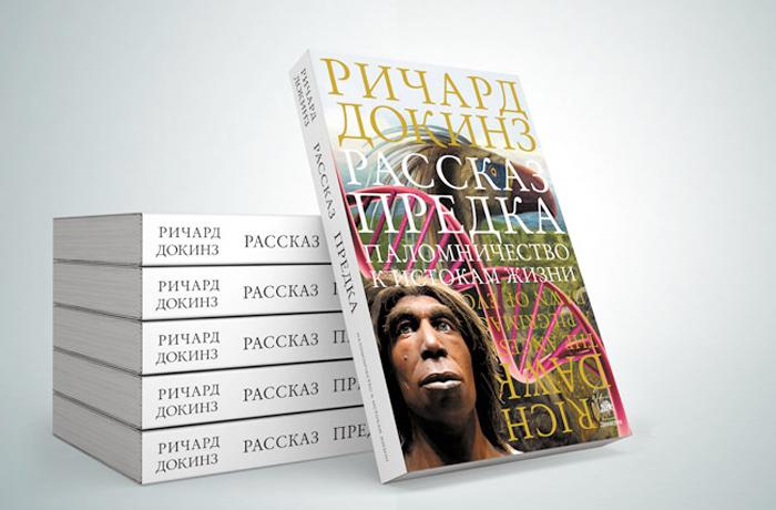 Рассказ предка. Паломничество к истокам жизни Ричард Докинз