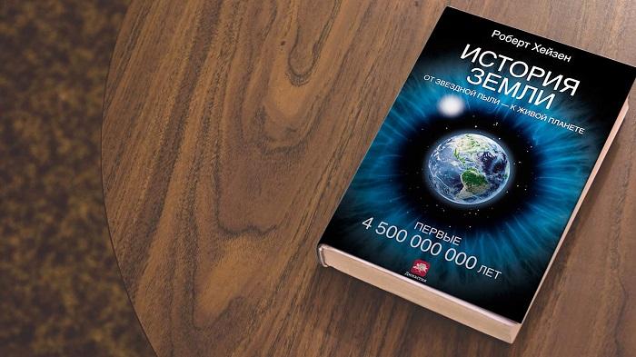 История Земли: от звездной пыли — к живой планете. Первые 4 500 000 000 лет Роберт Хейзен