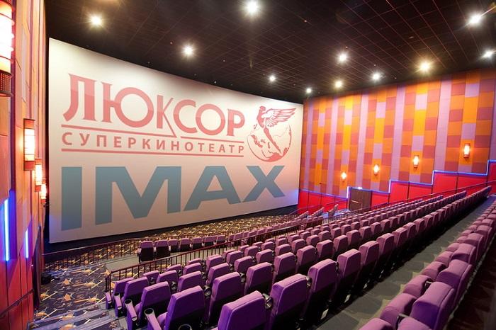 Люксор кинотеатр