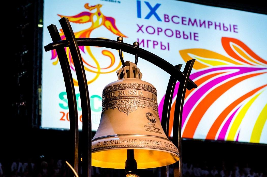 Всемирные хоровые игры Сочи 2016