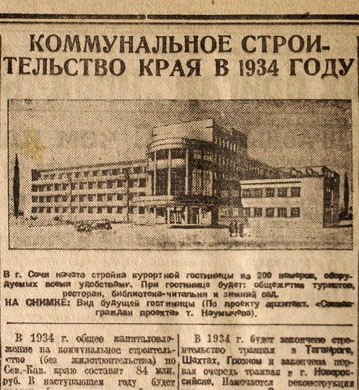Гостиница Приморская Сочи проект