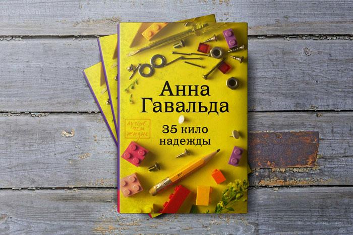 anna_book