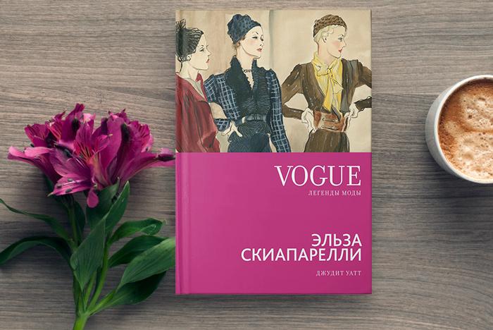 vogue_book