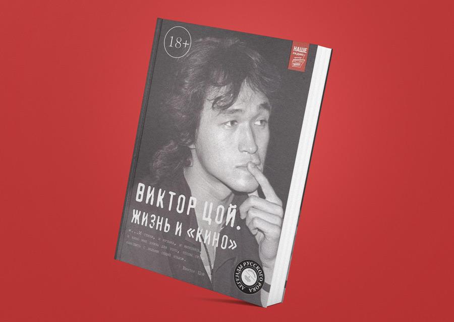 viktor_book