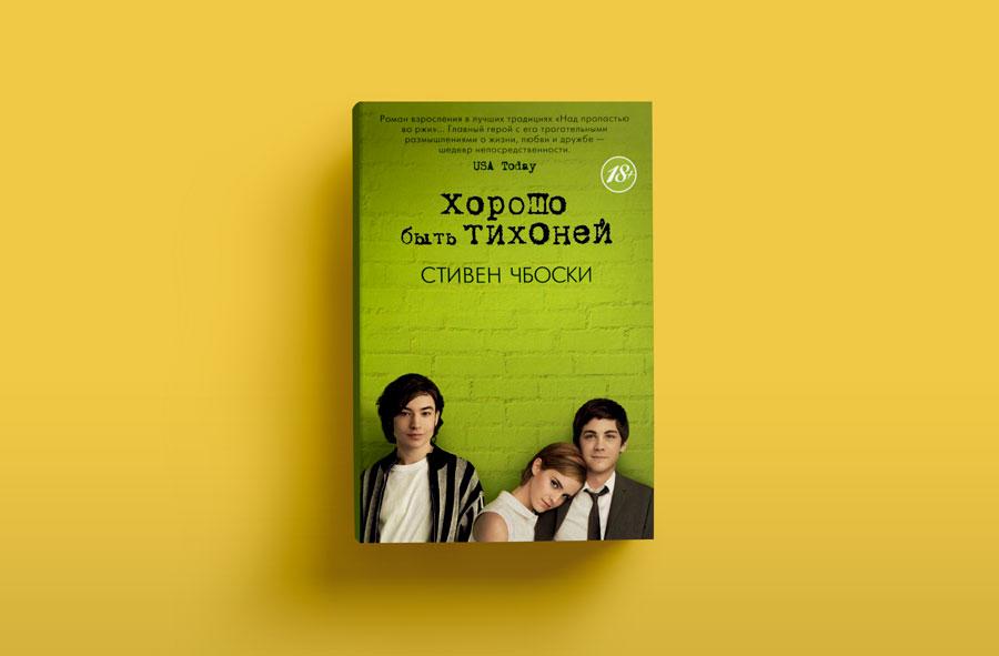 Книга Хорошо быть тихоней