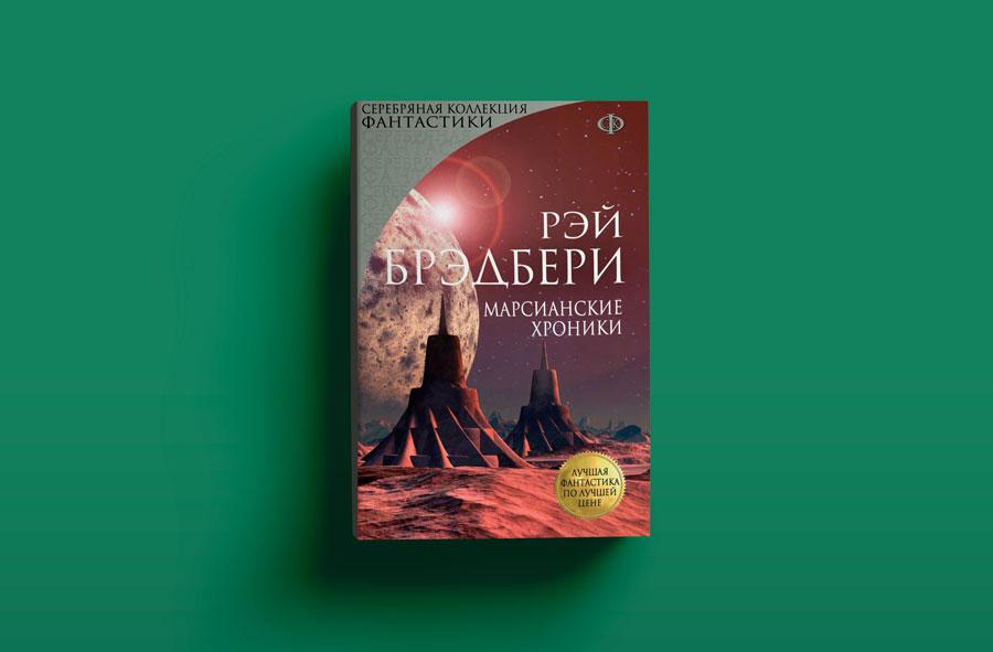 marsiane_book