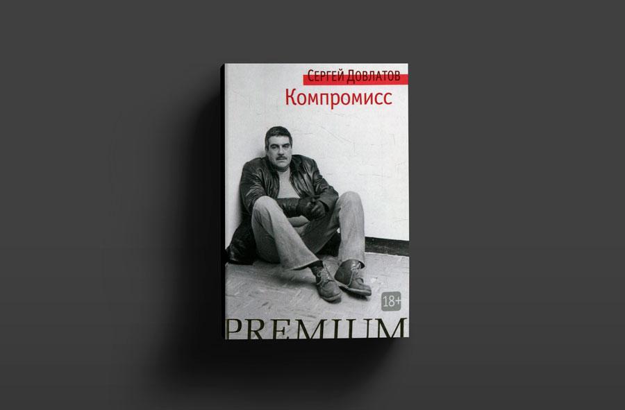 kompromiss_book