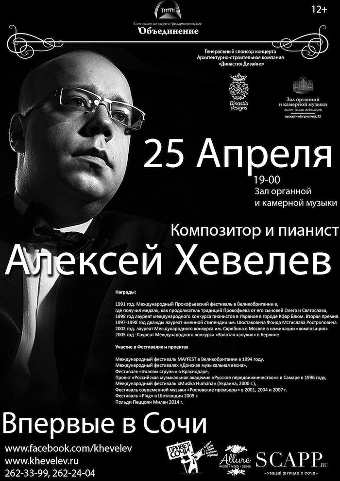 koncert-pianist-aleksey-khevelev