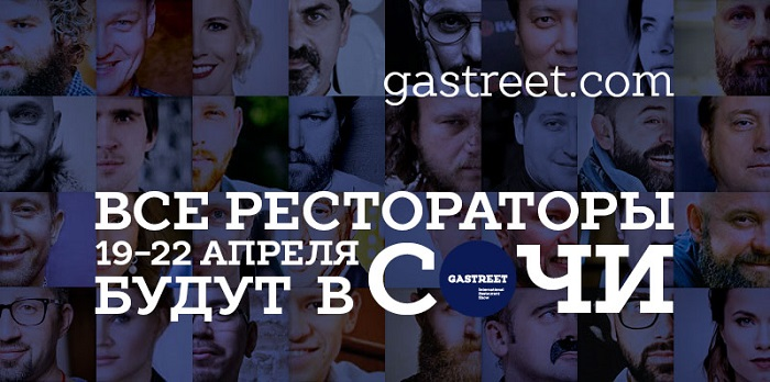 Gastreet International Restaurant Show 2016 Сочи