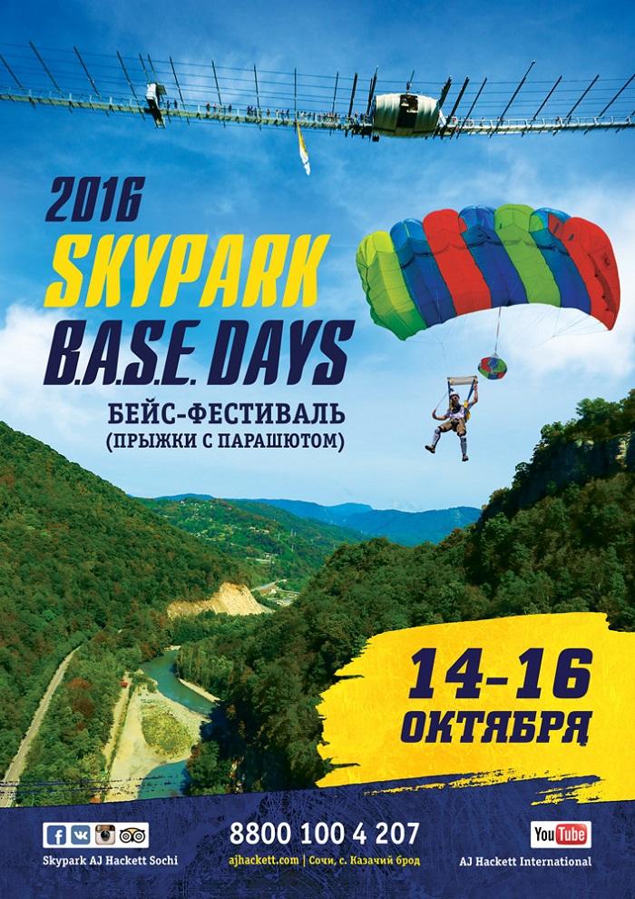 Skypark B.A.S.E. Days 2016 Скайпарк Сочи