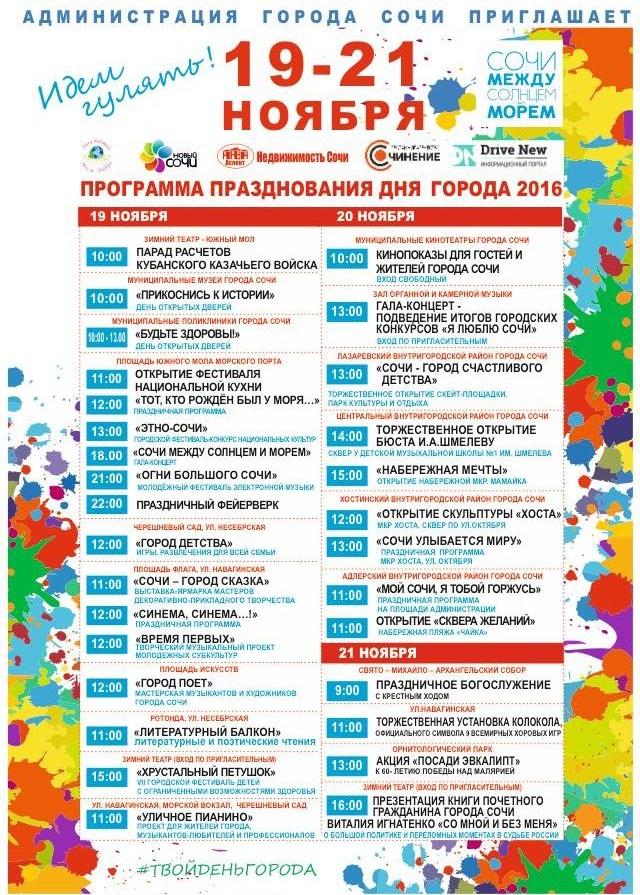 Афиша День города Сочи 2016