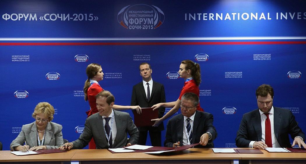 Сочи-2015 Международный экономический форум