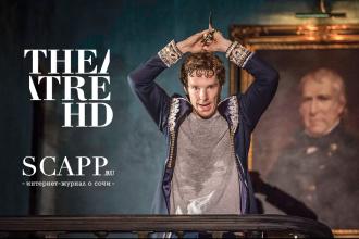 Гамлет: Камбербэтч Розыгрыш